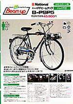 懐かしの「多段変速自転車 ...